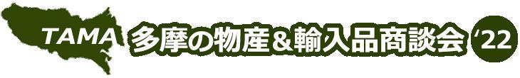 多摩の物産&輸入品商談会'20